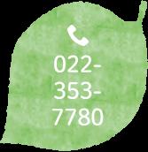 TEL:022-353-7780