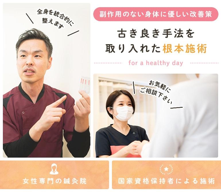 副作用のない体に優しい改善策 古き良き手法を取り入れた根本施術 for a healthy day