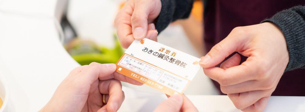 仙台市で鍼灸保険が使える、おきの鍼灸整骨院