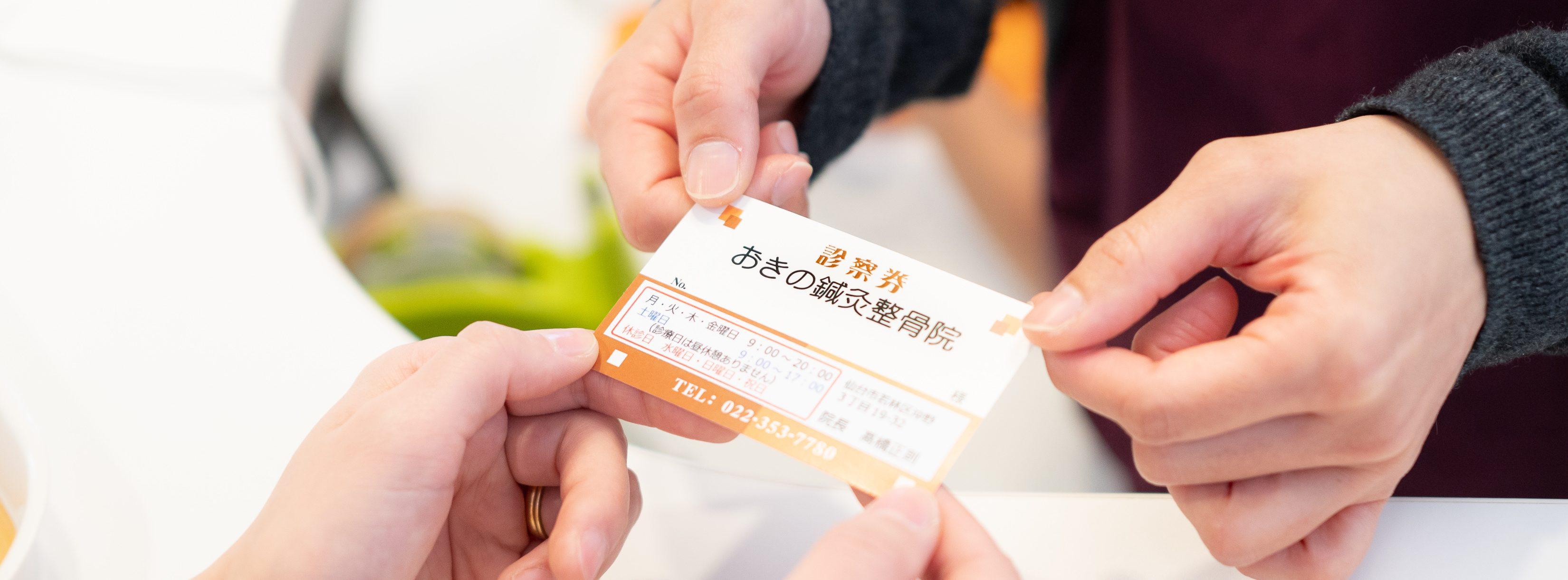 仙台市若林区の鍼灸院は、おきの鍼灸整骨院へ