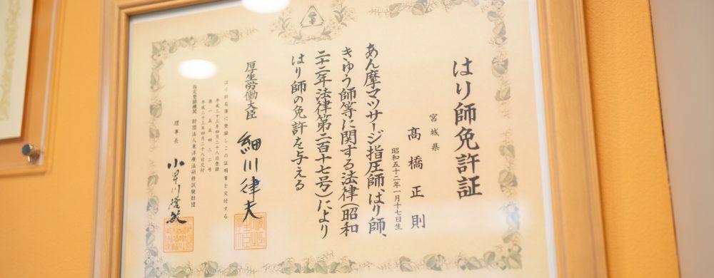 仙台市若林区で鍼灸治療なら、おきの鍼灸整骨院へ